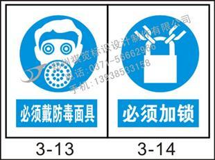 指令安全标志牌7 郑州祺笕标识设计有限公司 -指令安全标志牌7图片
