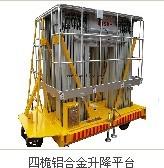 四川起重液压平台机械 成都装卸平台车何