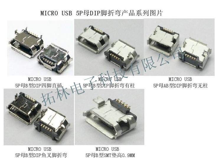 MICRO USB 5P 母DIP弯脚/MINI USB