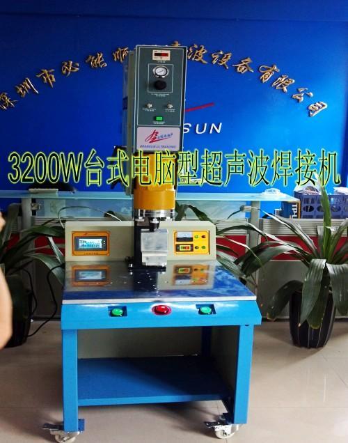 钥匙链焊接机/电池盒焊接机/墨盒焊接机/