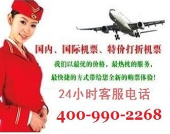 西安到义乌机票预订 西安到乌鲁木齐飞机票 西安到重庆机票