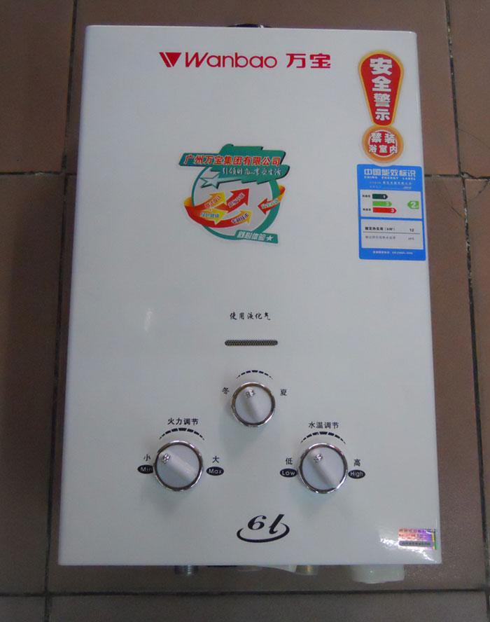 万宝集团 健康 洗浴 郑州万宝热水器维修电话 热水器服务