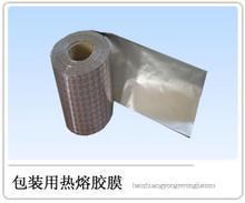 包装用热熔胶膜