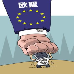 欧盟光伏双反配额_欧盟光伏双反法德态度迥异