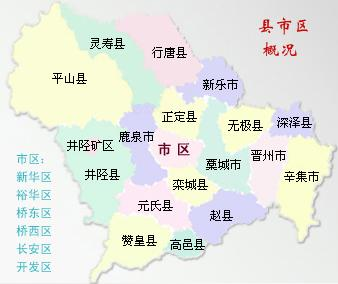石家庄行政区划调整方案 石家庄行政区划图