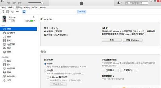 iphone4s怎么升级ios9