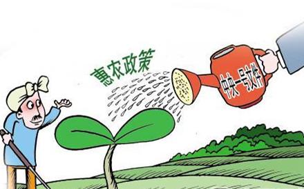 普惠三农政策