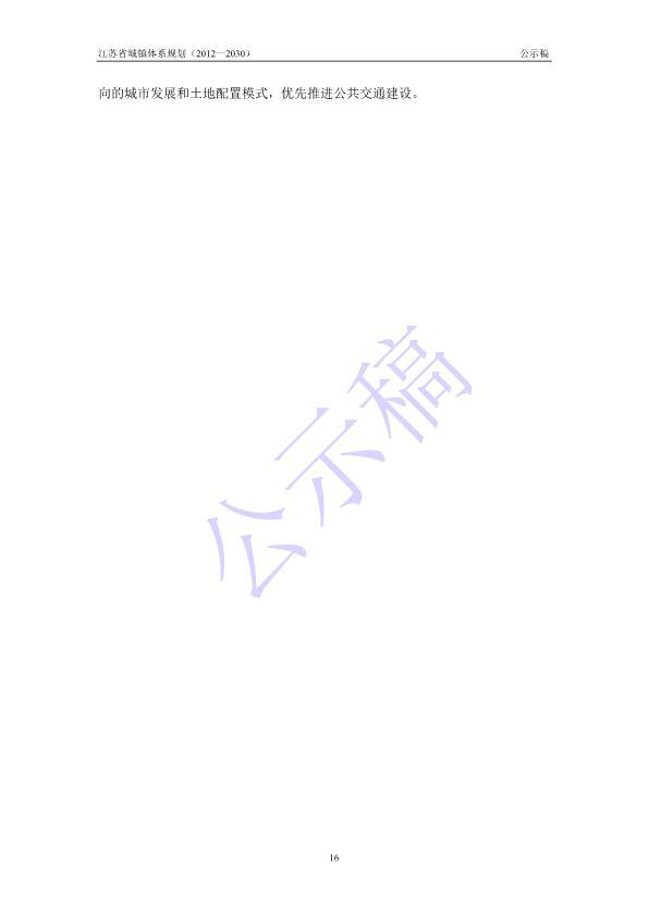 江苏省城镇空间结构规划图