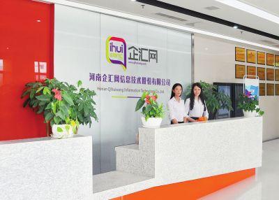河南企汇网信息技术股份有限公司前台