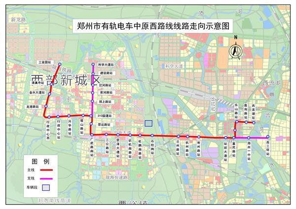 郑州市首条有轨电车线路中原西路线一期工程年底前计划