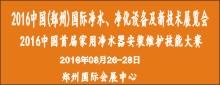2016郑州净水展