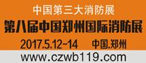 消防设备技术展览会