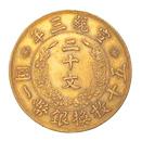 鄂州市古钱币最近成交记录