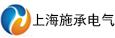 上海施承电气自动化有限公司