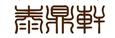 广州泰鼎轩文化发展有限公司