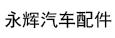 郑州永辉汽车配件有限公司