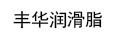 山东省嘉祥丰华润滑油脂有限公司