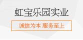 郑州虹宝乐园实业有限公司