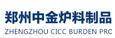 郑州中金炉料制品有限公司