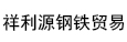 天津祥利源钢铁贸易聊城办事处