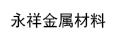 郑州永祥金属材料有限公司