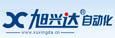 佛山市旭兴达自动化科技有限公司河南分公司
