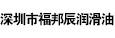深圳市福邦辰润滑油有限公司