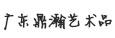 广东鼎瀚艺术品展览有限公司