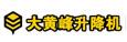 济南大黄峰升降机有限公司