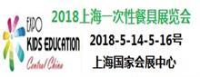 2017孕婴童国际品牌(广州)展览会