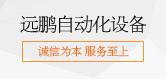 厦门远鹏自动化设备有限公司