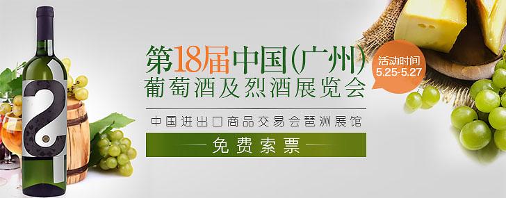 第18屆中國(廣州)葡萄酒及烈酒展覽會