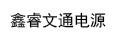 北京鑫瑞文通电源科技有限公司