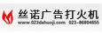 重庆丝诺打火机订制公司