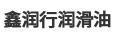 深圳市鑫润行润滑油有限公司