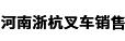 河南浙杭叉车销售有限公司