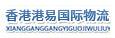 香港港易国际物流有限公司