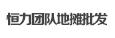 广州恒力团队地摊江湖货批发公司